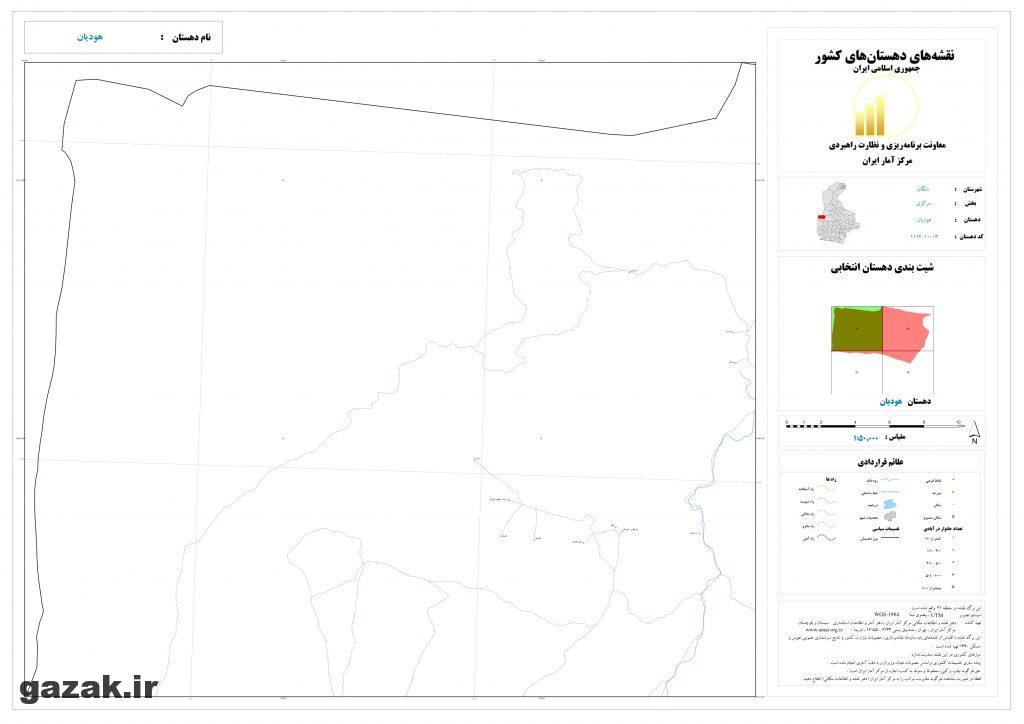 hodian 1024x724 - نقشه روستاهای شهرستان دلگان