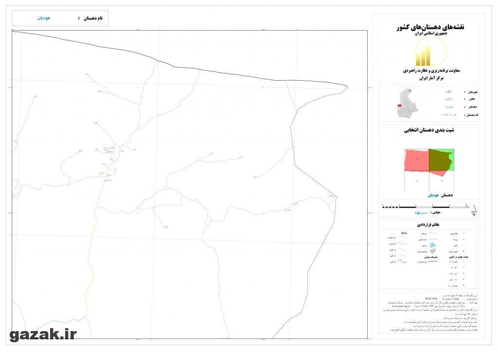 hodian 2 1024x724 - نقشه روستاهای شهرستان دلگان