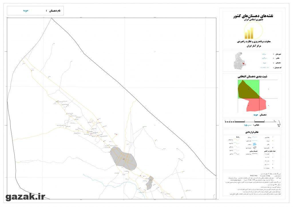 homeh saravan 1024x724 - نقشه روستاهای شهرستان سراوان
