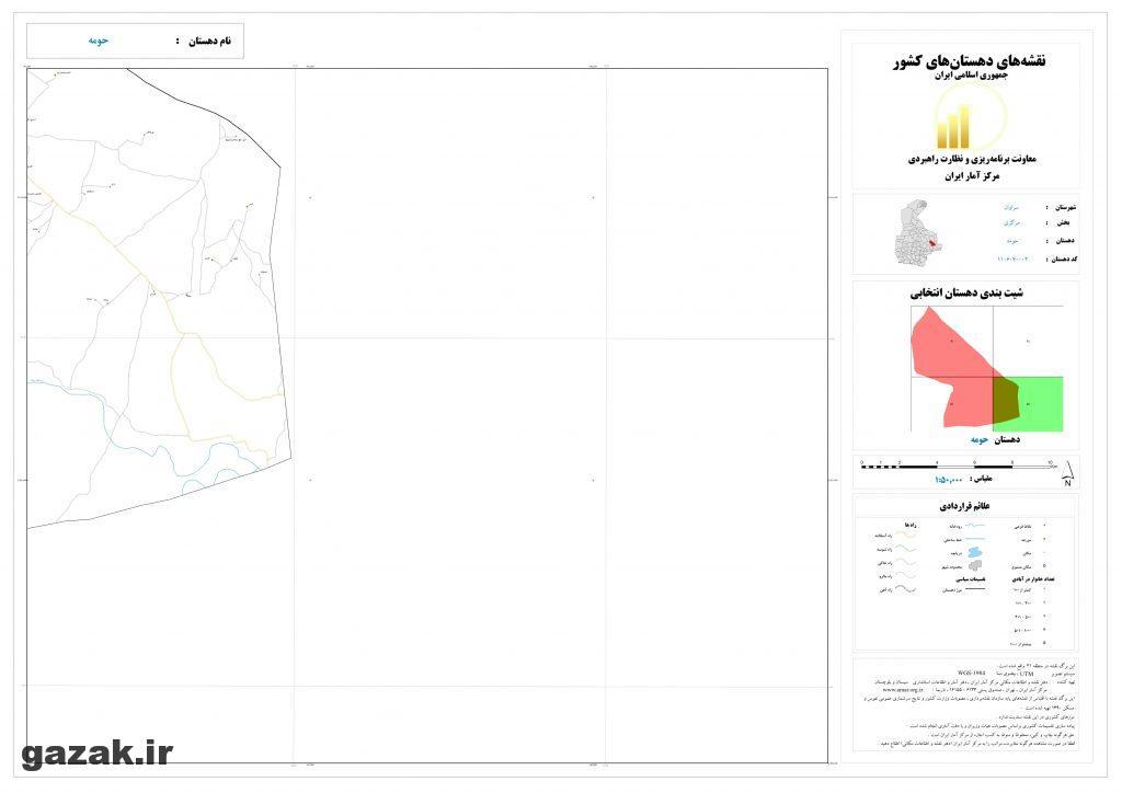 homeh saravan 4 1024x724 - نقشه روستاهای شهرستان سراوان