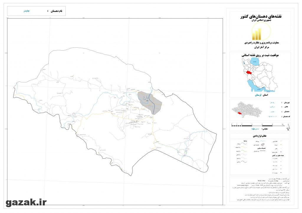 jaidar 1024x724 - نقشه روستاهای شهرستان پلدختر
