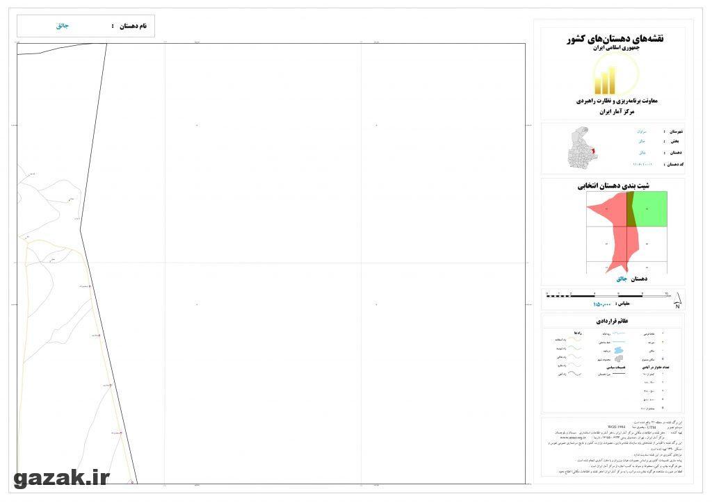 jalegh 2 1024x724 - نقشه روستاهای شهرستان سراوان