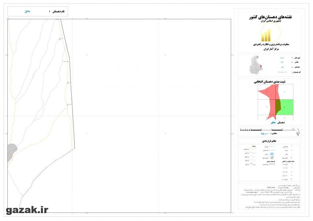 jalegh 4 1024x724 - نقشه روستاهای شهرستان سراوان