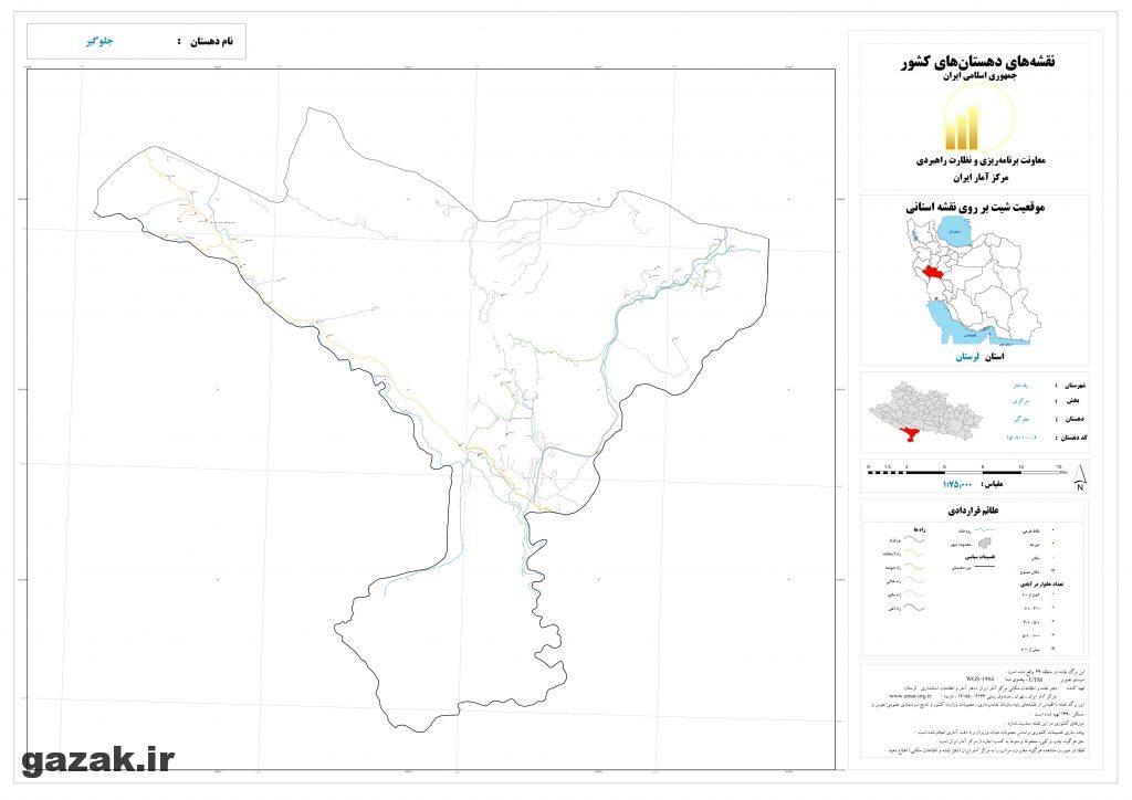 jelogir 1024x724 - نقشه روستاهای شهرستان پلدختر