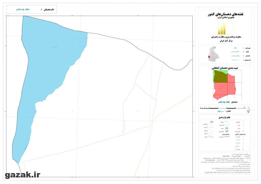 jolgeh chah hashem 1024x724 - نقشه روستاهای شهرستان دلگان