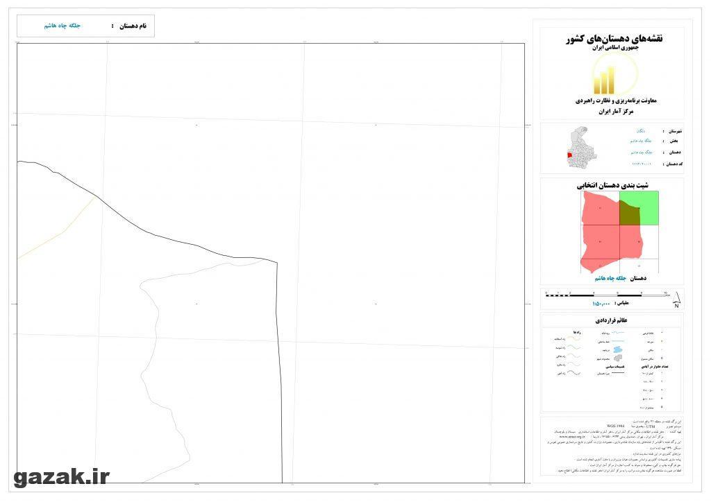 jolgeh chah hashem 2 1024x724 - نقشه روستاهای شهرستان دلگان