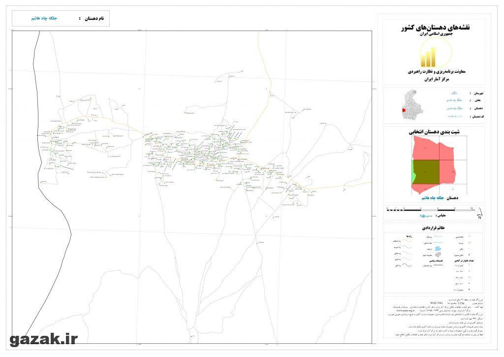 jolgeh chah hashem 3 1024x724 - نقشه روستاهای شهرستان دلگان