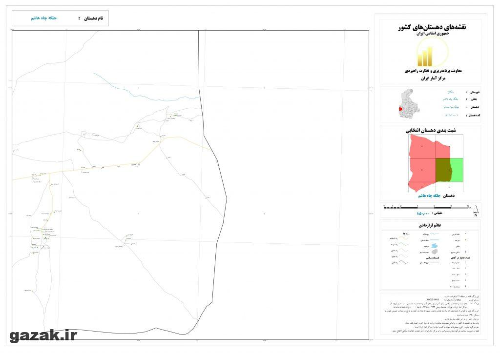 jolgeh chah hashem 4 1024x724 - نقشه روستاهای شهرستان دلگان