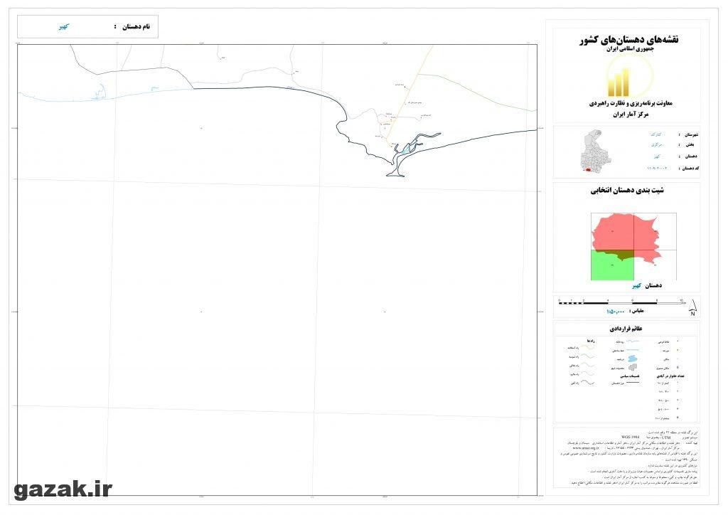 kahir 3 1024x724 - نقشه روستاهای شهرستان کنارک