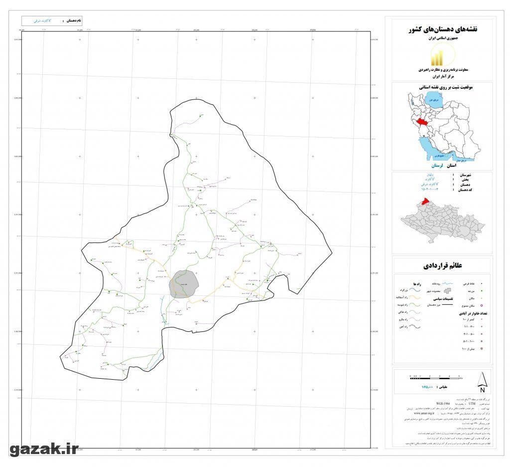 kakavand sharghi 1024x936 - نقشه روستاهای شهرستان دلفان