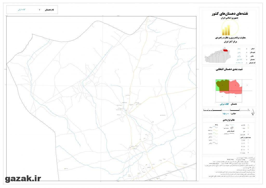 kalateh sharghi 1024x724 - نقشه روستاهای شهرستان میامی