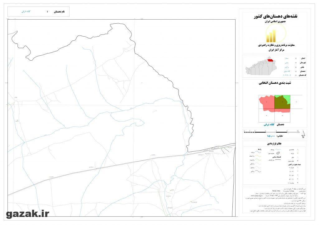 kalateh sharghi 2 1024x724 - نقشه روستاهای شهرستان میامی