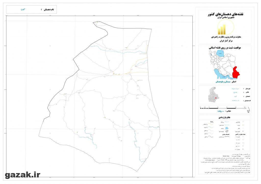 kant 1024x724 - نقشه روستاهای شهرستان سیب و سوران