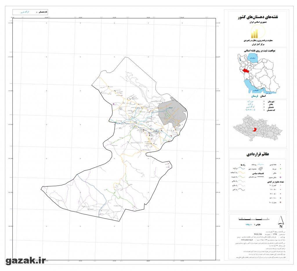 kargah gharbi 1024x936 - نقشه روستاهای شهرستان خرم آباد