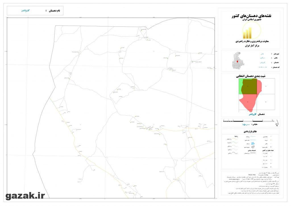 karvandar 1024x724 - نقشه روستاهای شهرستان خاش