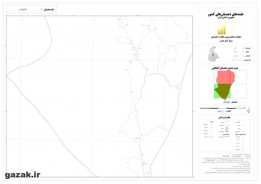 karvandar 3 1024x724 - نقشه روستاهای شهرستان خاش
