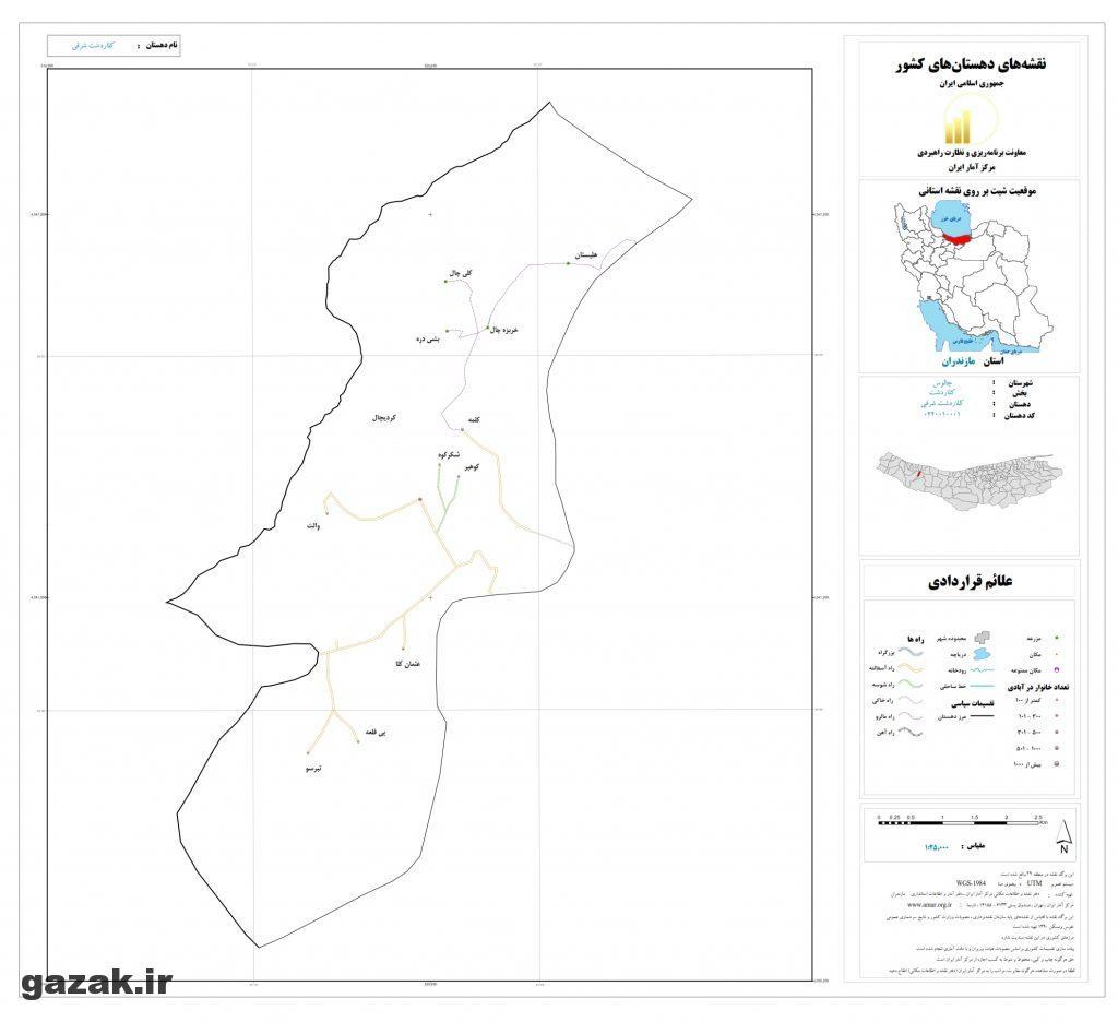 kelardasht sharghi 1024x936 - نقشه روستاهای شهرستان چالوس