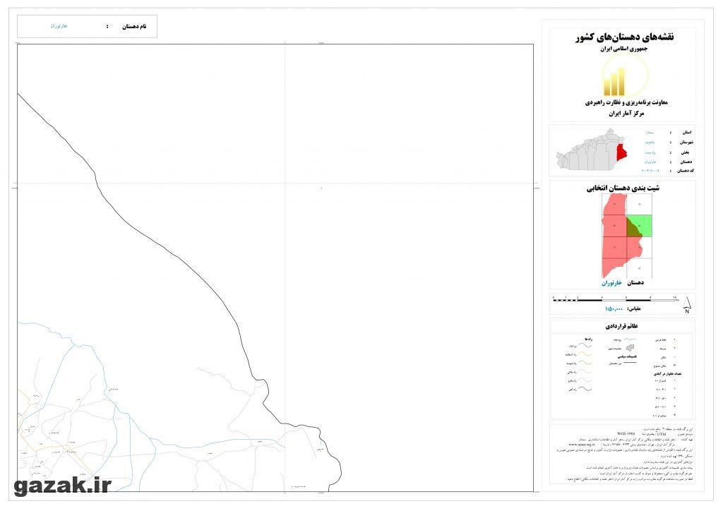 khar toran 41 1024x724 - نقشه روستاهای شهرستان شاهرود