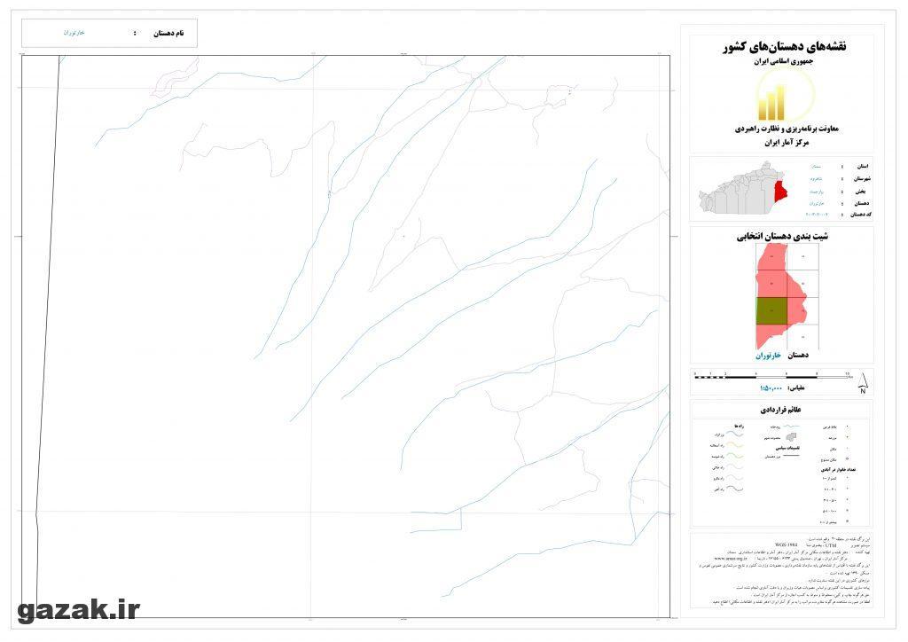khar toran 5 1024x724 - نقشه روستاهای شهرستان شاهرود