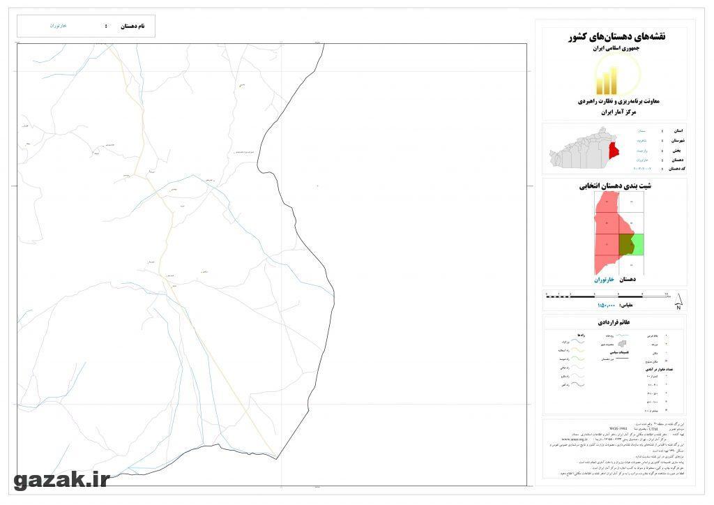 khar toran 6 1024x724 - نقشه روستاهای شهرستان شاهرود
