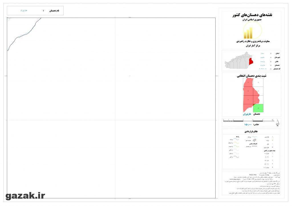 khar toran 8 1024x724 - نقشه روستاهای شهرستان شاهرود