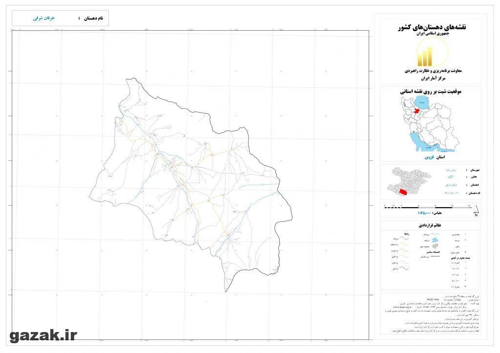 kherghan sharghi 1024x724 - نقشه روستاهای شهرستان بوئین زهرا