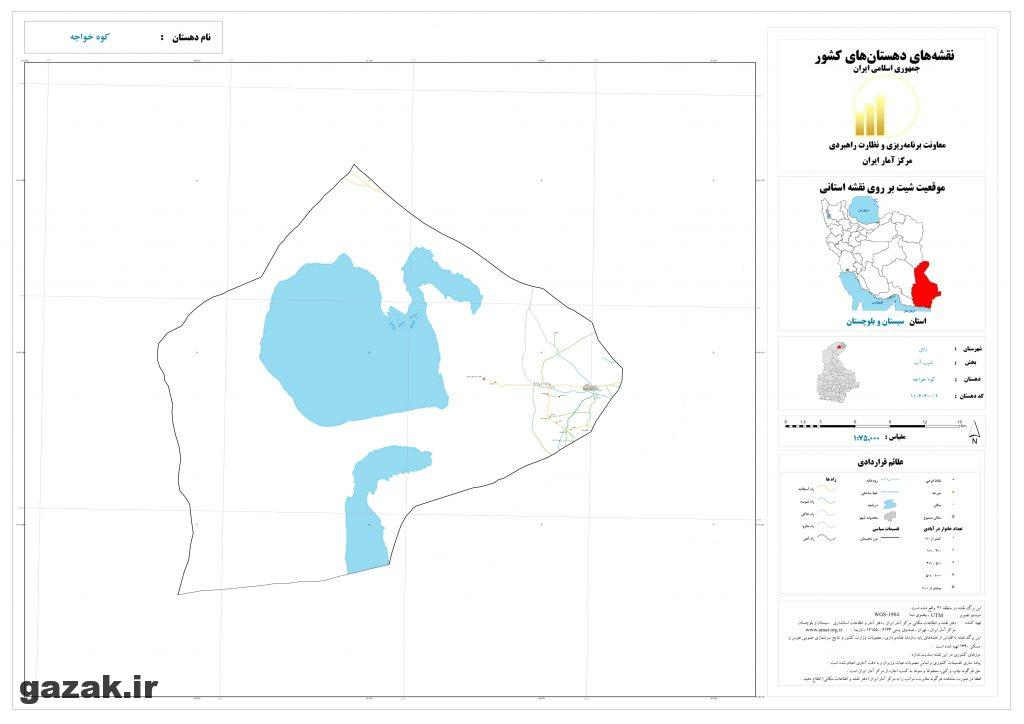 koh khajeh 1024x724 - نقشه روستاهای شهرستان زابل