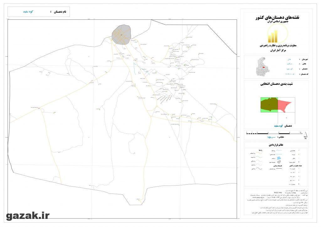 koh sefid 1024x724 - نقشه روستاهای شهرستان خاش