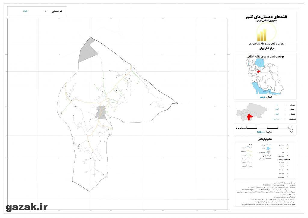 kohak 1024x724 - نقشه روستاهای شهرستان قم