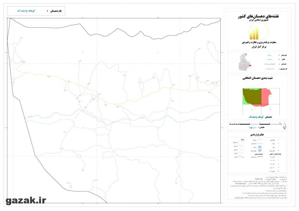 kohak va esfandak 1024x724 - نقشه روستاهای شهرستان سراوان