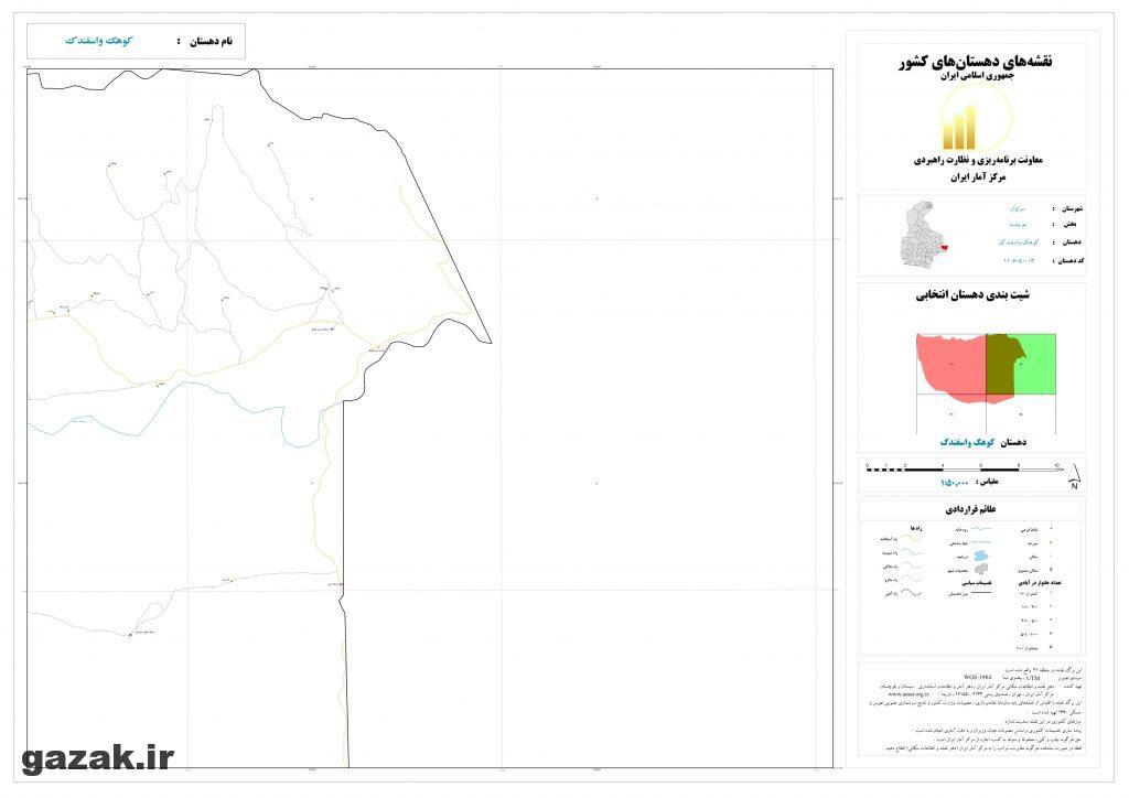 kohak va esfandak 2 1024x724 - نقشه روستاهای شهرستان سراوان