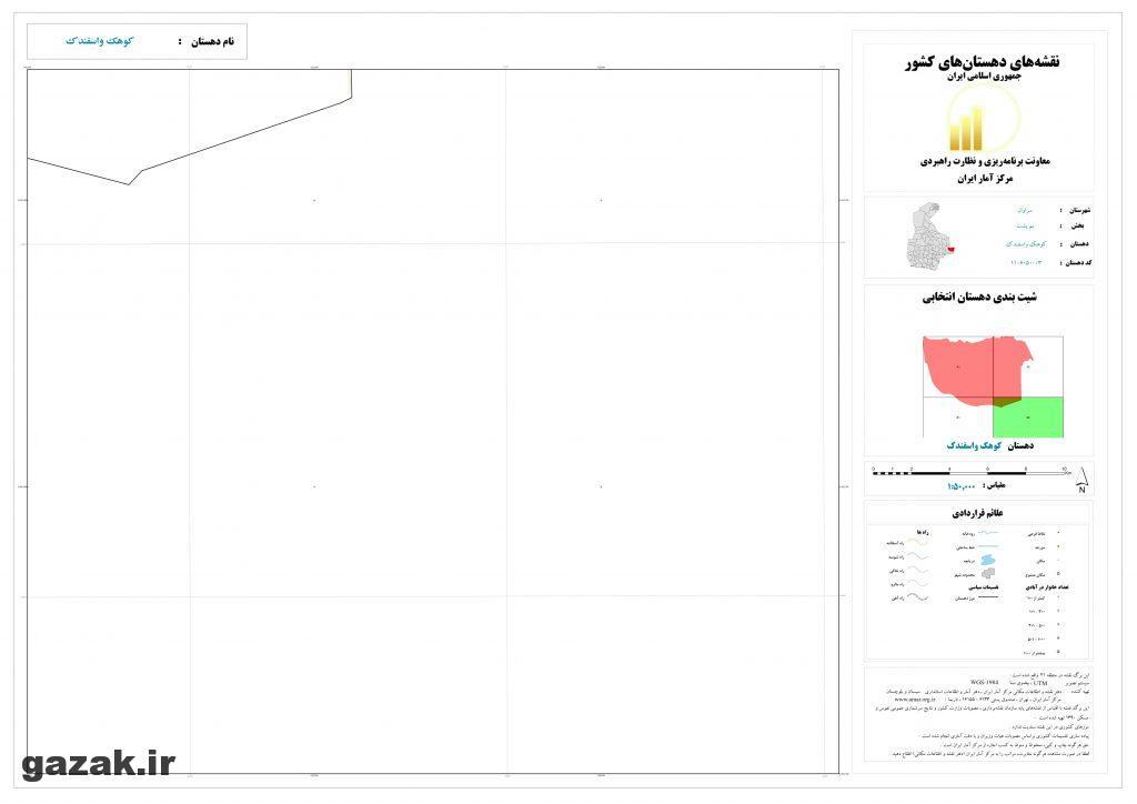 kohak va esfandak 4 1024x724 - نقشه روستاهای شهرستان سراوان