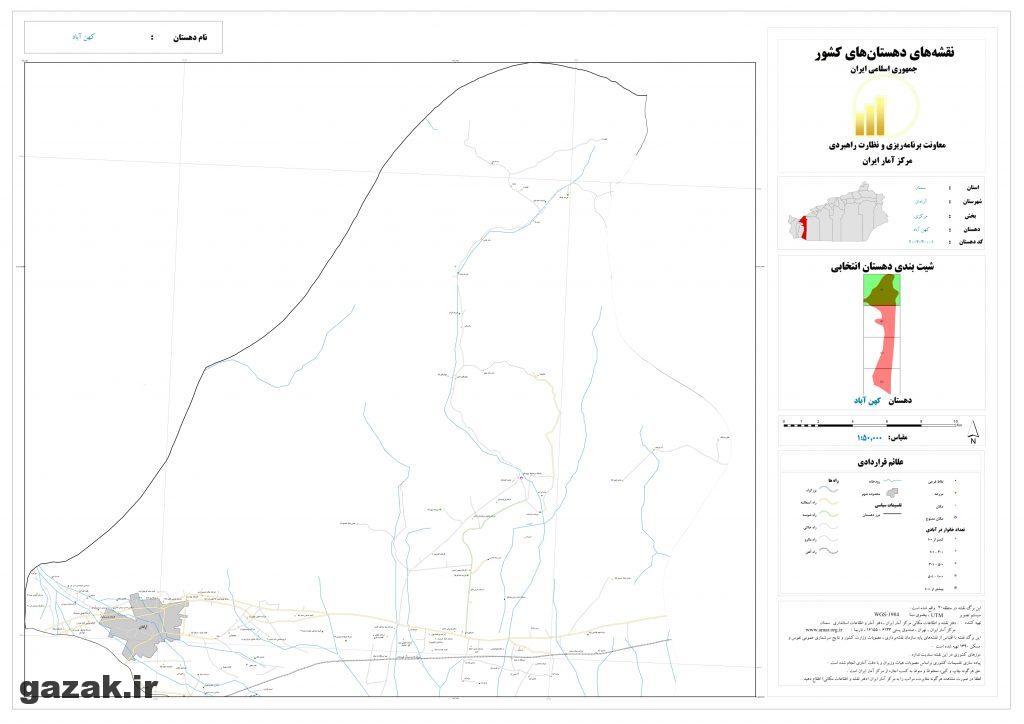 kohan abad1 1024x724 - نقشه روستاهای شهرستان آرادان
