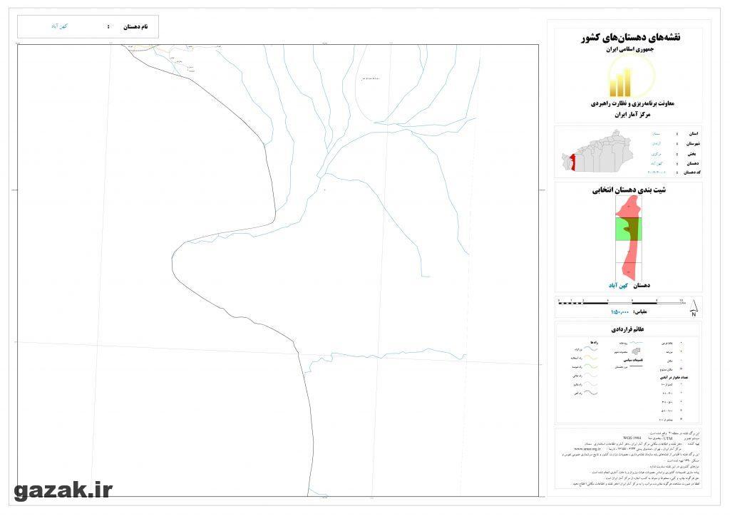 kohan abad 2 1024x724 - نقشه روستاهای شهرستان آرادان