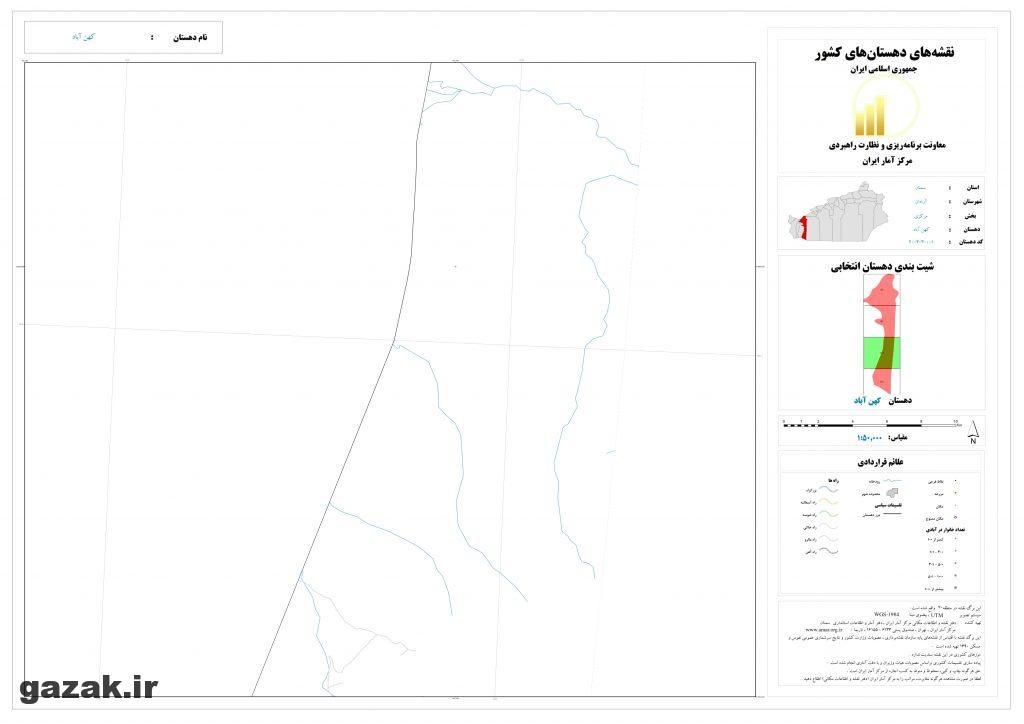 kohan abad 3 1024x724 - نقشه روستاهای شهرستان آرادان
