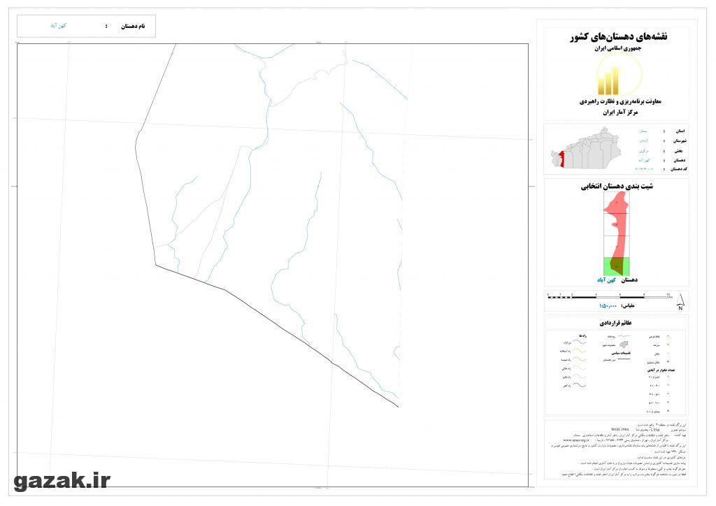 kohan abad 4 1024x724 - نقشه روستاهای شهرستان آرادان