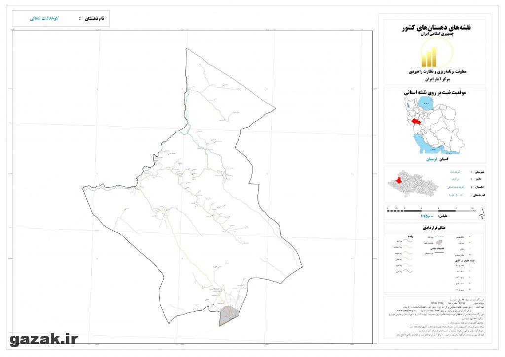 kohdasht shomali 1024x724 - نقشه روستاهای شهرستان کوهدشت