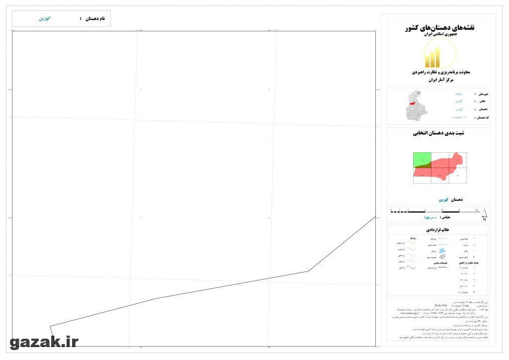 korin 1024x724 - نقشه روستاهای شهرستان زاهدان
