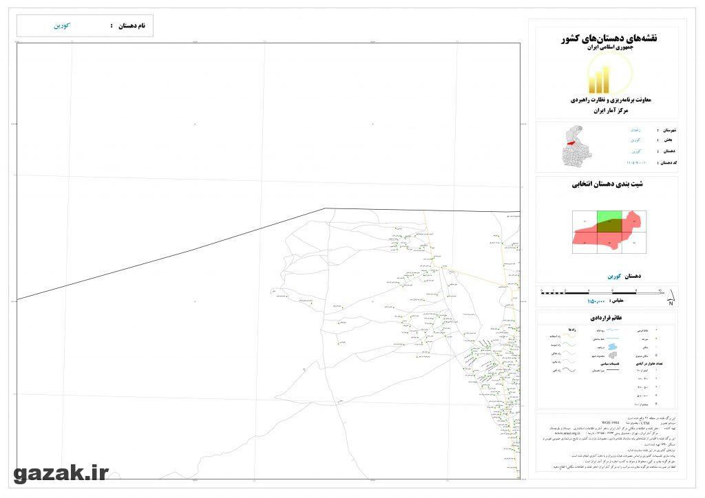 korin 2 1024x724 - نقشه روستاهای شهرستان زاهدان