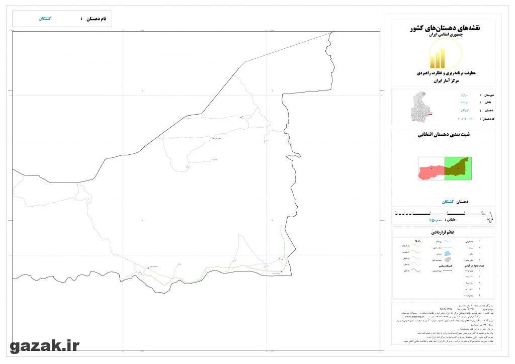 koshtegan 2 1024x724 - نقشه روستاهای شهرستان سراوان