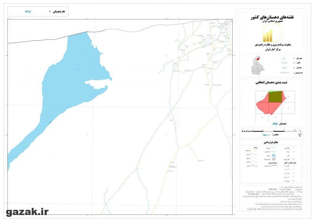 lotak 2 1024x724 - نقشه روستاهای شهرستان زابل
