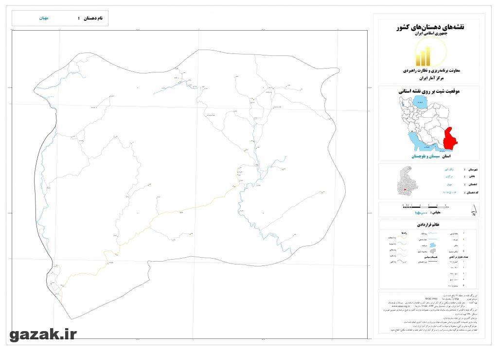 mahban 1024x724 - نقشه روستاهای شهرستان نیک شهر