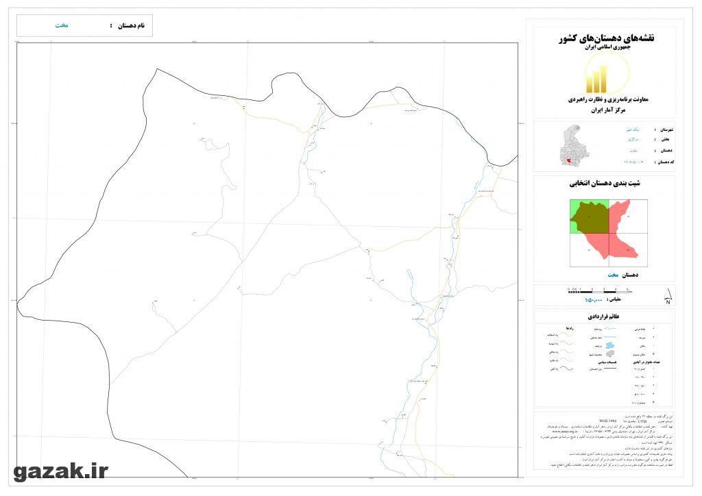 makht 1024x724 - نقشه روستاهای شهرستان نیک شهر