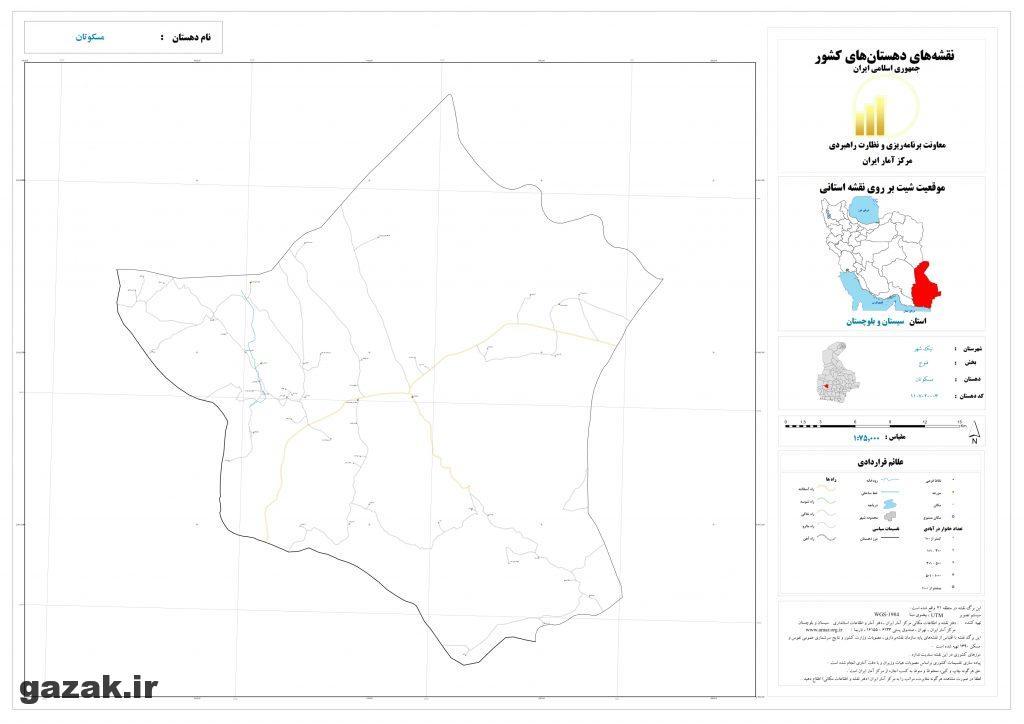 maskotan 1024x724 - نقشه روستاهای شهرستان نیک شهر