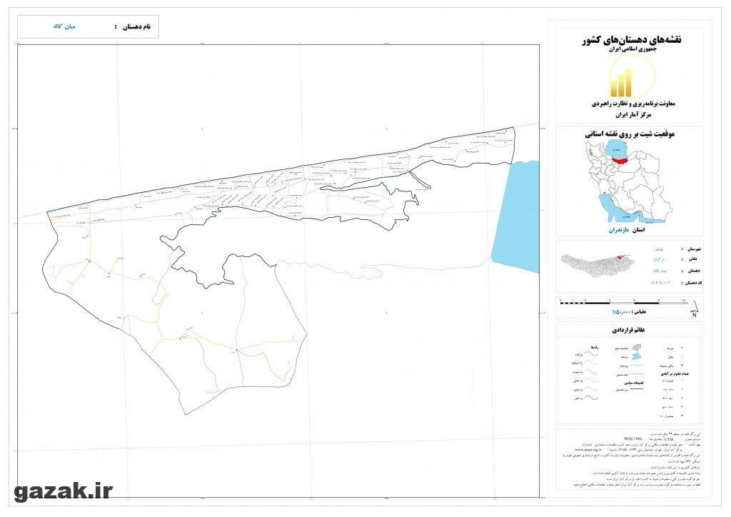 mian kaleh 1024x724 - نقشه روستاهای شهرستان بهشهر