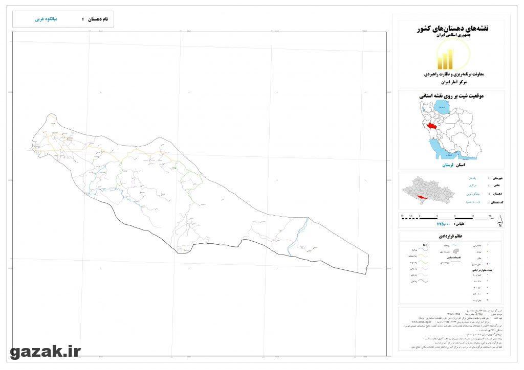 miankoh gharbi 1024x724 - نقشه روستاهای شهرستان پلدختر