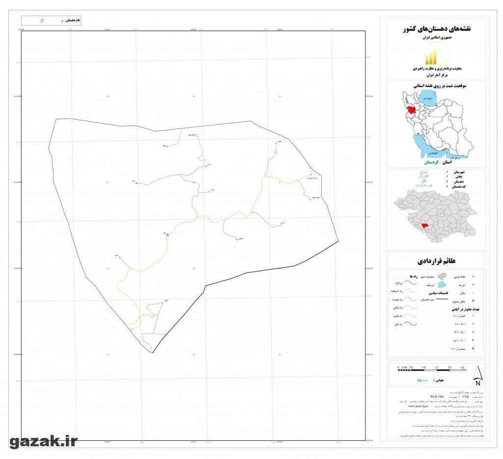 nagal 1024x936 - نقشه روستاهای شهرستان سنندج