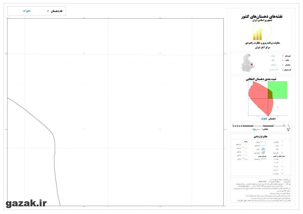 nahok 2 1024x724 - نقشه روستاهای شهرستان سراوان