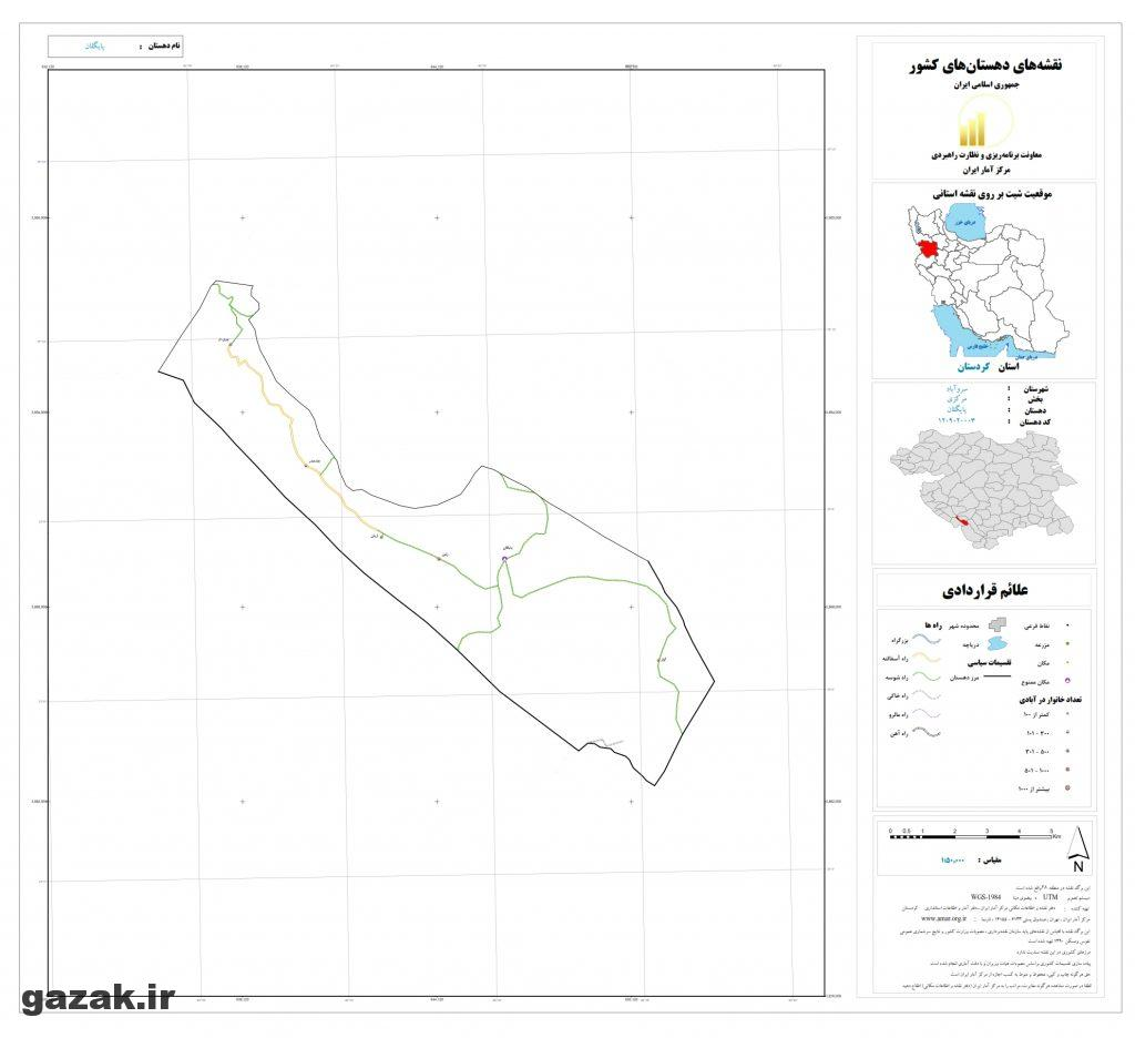 paigalan 1024x936 - نقشه روستاهای شهرستان سروآباد