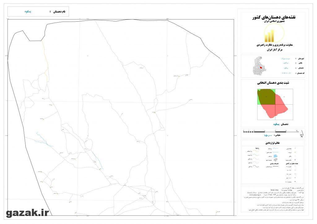 paskoh 1024x724 - نقشه روستاهای شهرستان سیب و سوران